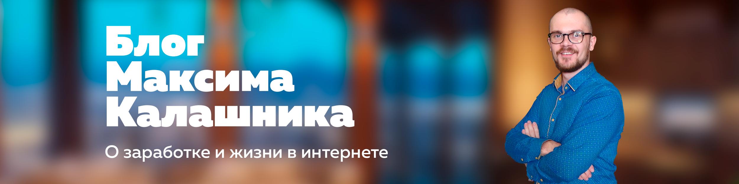 Блог Максима Калашника