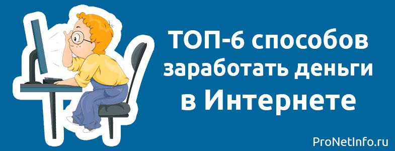 ТОП-6 способов как заработать деньги в интернете