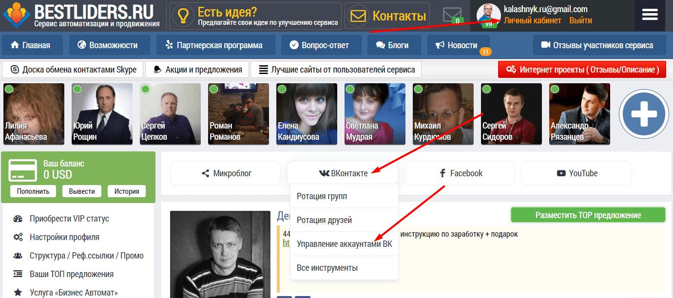 reklama-gruppy-vkontaktekak-zapustit-reklamu-v-vk